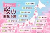 【速報】2018年 桜の開花・満開予想 編集部が選ぶ全国の桜スポット14選もお届け!